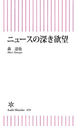 ニュースの深き欲望-電子書籍