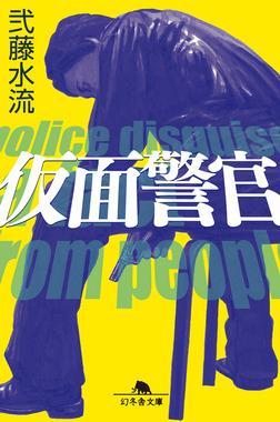 仮面警官-電子書籍