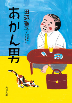 あかん男-電子書籍
