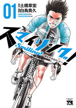 スマイリング!~晴れやかなロード~ 1-電子書籍