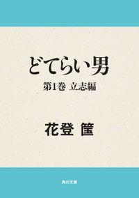 どてらい男 第1巻 立志編