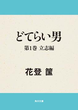 どてらい男 第1巻 立志編-電子書籍