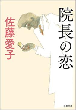 院長の恋-電子書籍