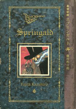 黒博物館 スプリンガルド-電子書籍