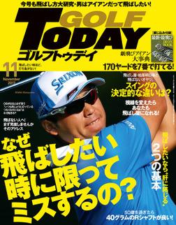 GOLF TODAY 2017年11月号-電子書籍