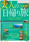 札幌周辺 大人の日帰り旅