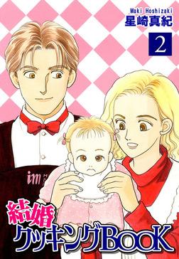 結婚クッキングBOOK(2)-電子書籍