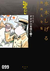 ボクの一生はゲゲゲの楽園だ 他 水木しげる漫画大全集(2)