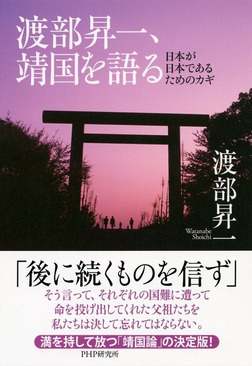 渡部昇一、靖国を語る 日本が日本であるためのカギ-電子書籍
