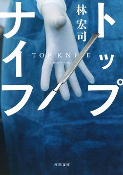 トップナイフ-電子書籍