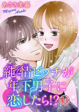純情ビッチが年下男子に恋したら!? 14-電子書籍