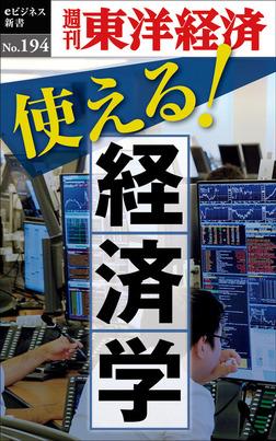 使える!経済学―週刊東洋経済eビジネス新書No.194-電子書籍