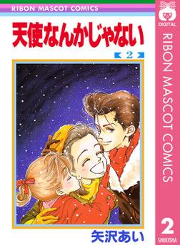 天使なんかじゃない 2-電子書籍