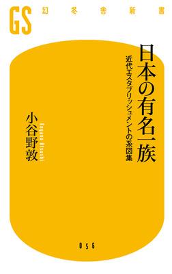 日本の有名一族 近代エスタブリッシュメントの系図集-電子書籍