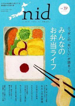 nid【ニド】vol.39-電子書籍