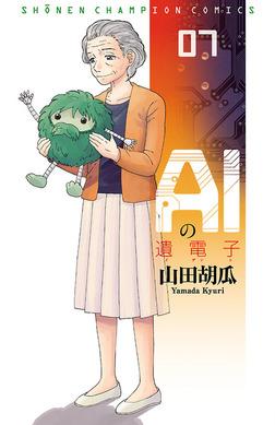 AIの遺電子 7-電子書籍