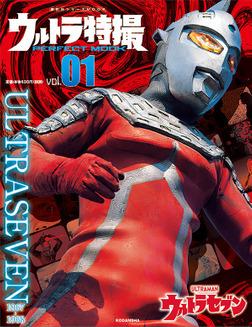 ウルトラ特撮PERFECT MOOK vol.1 ウルトラセブン-電子書籍