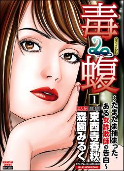 毒蝮~たまたま捕まった、ある女詐欺師の告白~ 1巻-電子書籍