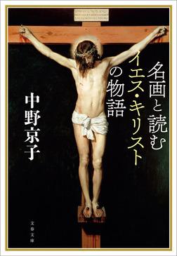 名画と読むイエス・キリストの物語-電子書籍