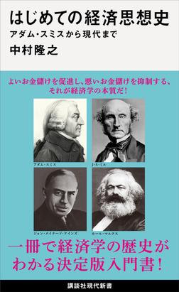 はじめての経済思想史 アダム・スミスから現代まで-電子書籍