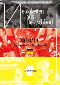 [音声データ付き]時事ドイツ語2012年度版