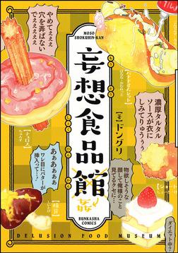 妄想食品館【電子限定かきおろしまんが付】-電子書籍