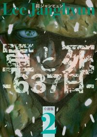 軍と死 -637日- 分冊版2