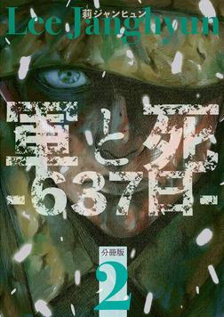 軍と死 -637日- 分冊版2-電子書籍