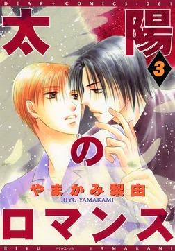 太陽のロマンス(3)-電子書籍