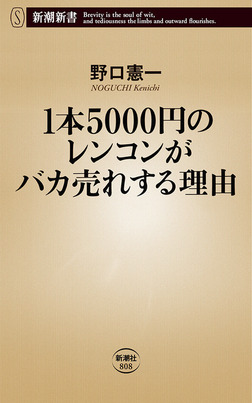 1本5000円のレンコンがバカ売れする理由(新潮新書)-電子書籍