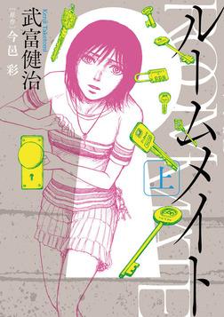 ルームメイト(1)【期間限定 無料お試し版】-電子書籍