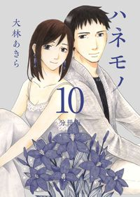 ハネモノ 分冊版 10巻