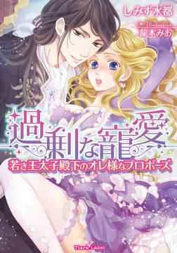 過剰な寵愛 若き王太子殿下のオレ様なプロポーズ-電子書籍