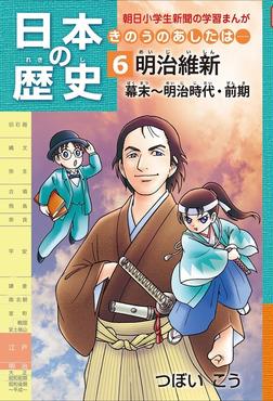 日本の歴史6 明治維新 幕末~明治時代・前期-電子書籍