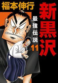 新黒沢 最強伝説 11