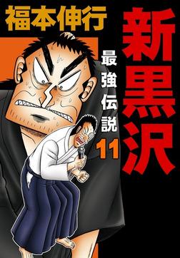 新黒沢 最強伝説 11-電子書籍