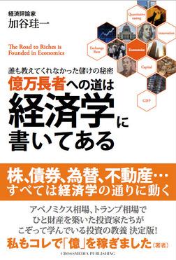 億万長者への道は経済学に書いてある-電子書籍
