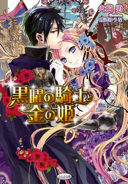 黒曜の騎士と金の姫-電子書籍
