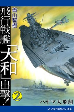 飛行戦艦「大和」出撃!(2)-電子書籍