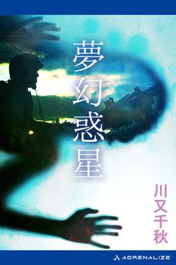夢幻惑星-電子書籍