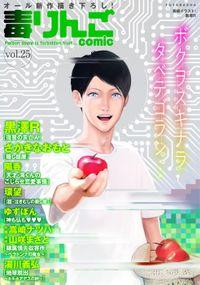 毒りんごcomic / 25