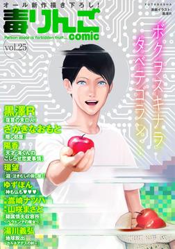 毒りんごcomic / 25-電子書籍