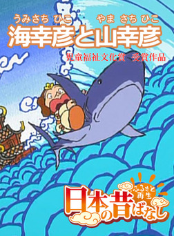 【フルカラー】「日本の昔ばなし」 海幸彦と山幸彦-電子書籍