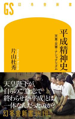 平成精神史 天皇・災害・ナショナリズム-電子書籍
