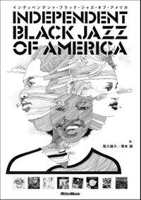 インディペンデント・ブラック・ジャズ・オブ・アメリカ(リットーミュージック)