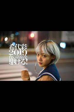 希代彩 2019 夜の新宿を駆ける!-電子書籍