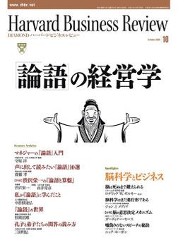 DIAMONDハーバード・ビジネス・レビュー 09年10月号-電子書籍