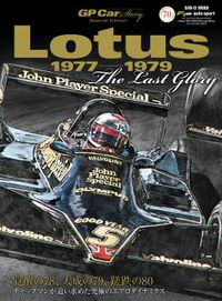 GP Car Story Special Edition Lotus 1977-1979 チャッフ?マンの空力革命