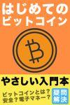 はじめてのビットコイン