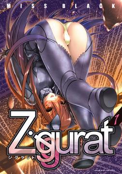 Ziggurat1-電子書籍